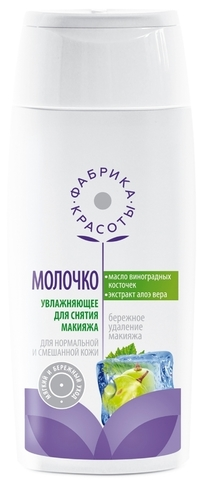 Фабрика красоты Молочко для снятия макияжа