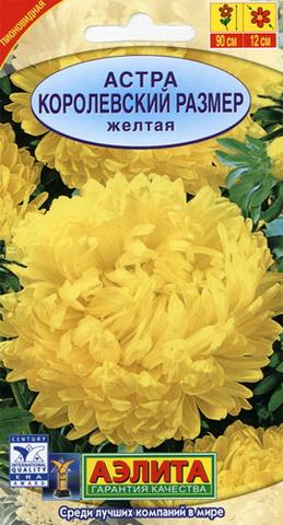 Семена Астра Королевский размер желтая, Одн