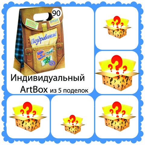 031_9985 Индивидуальный Mini Artbox №90