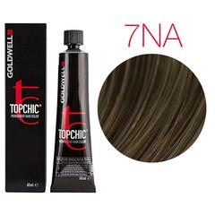 Goldwell Topchic 7NA(пепельно-русый натуральный) - Cтойкая крем краска