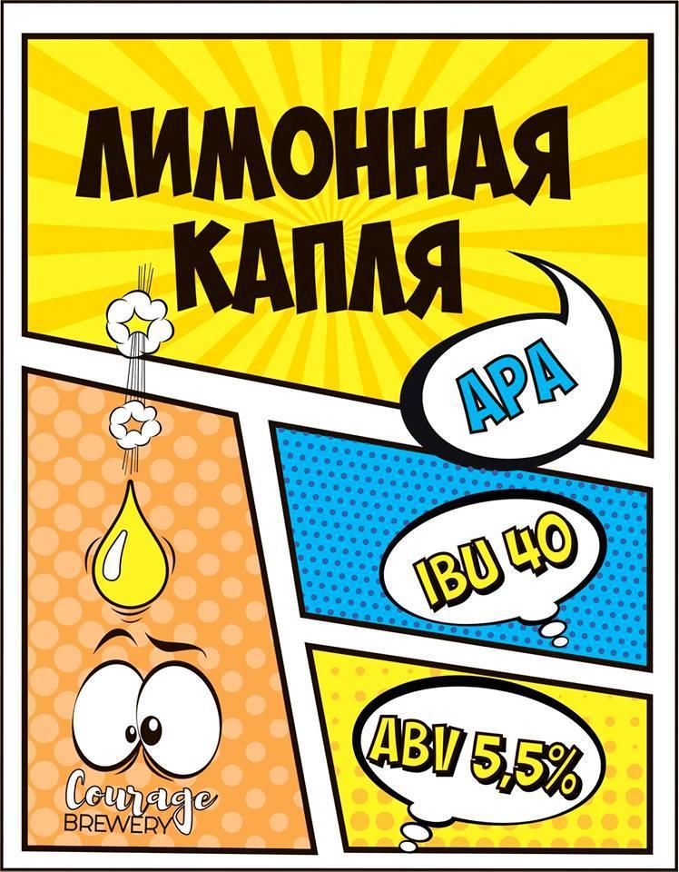 https://static-eu.insales.ru/images/products/1/1377/170968417/courage_лимонная_капля.jpg