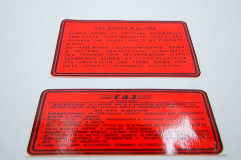 Подкапотные инструкции ГАЗ 12 ЗИМ