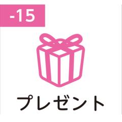 Pilot FriXion Stamp (プレゼント / purezento / подарок)