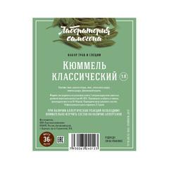Набор трав и специй Кюммель классический