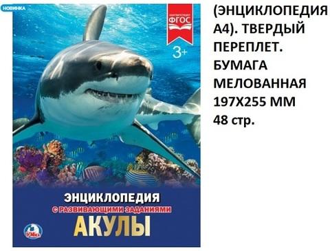 Книга Энциклопедия Акулы 02285-5 /УМКА/