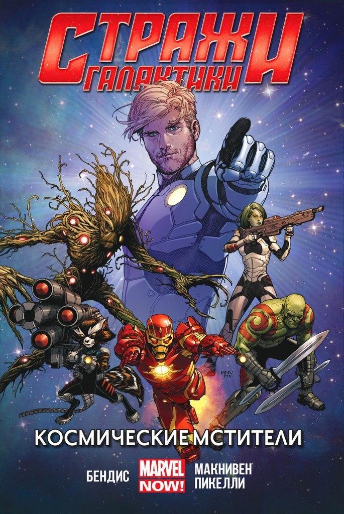 Стражи Галактики (Marvel NOW!). Том 1. Космические Мстители