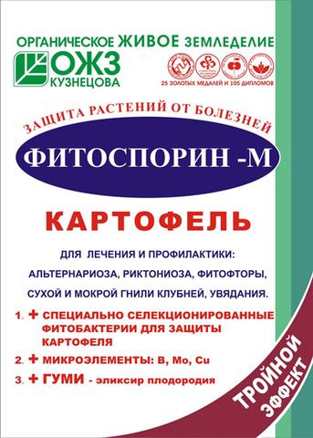 Фитоспорин-М картофель порошок 30г