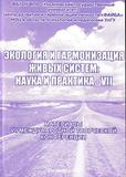 Экология и гармонизация живых систем: наука и практика - VII. Материалы VII Международнойтворческой конференции