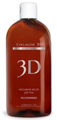 Масло массажное для тела Расслабляющее, Medical Collagene 3D