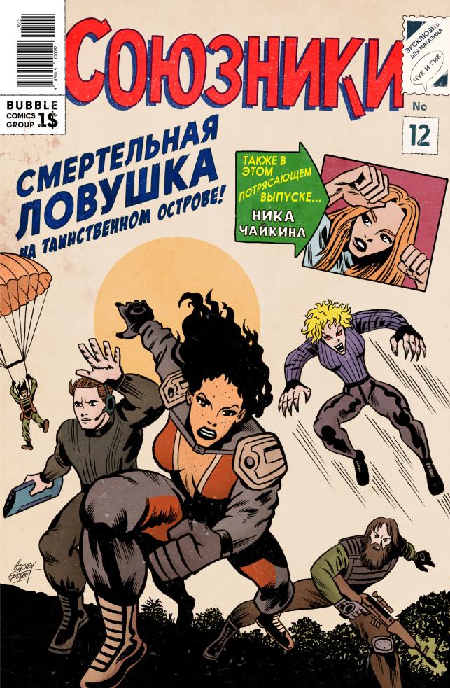 Союзники №12 (эксклюзивная обложка «Чук и Гик»)