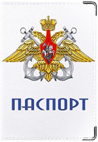 """Обложка для паспорта """"Паспорт военного моряка"""""""