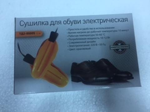 Сушилка для обуви ТД2-00005