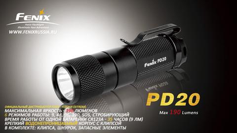 Фонарь Fenix PD20 (Cree R5, 180 лм) + Красный фильтр + Рассеиватель