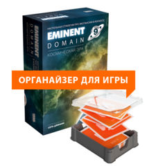Органайзер Meeple House UTS: Сетап для игры Eminent Domain