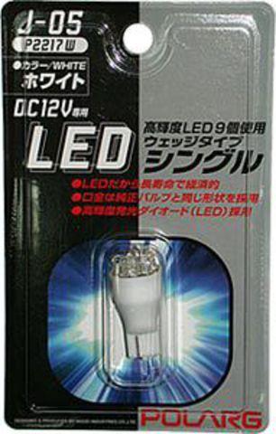 Дополнительные габаритные лампочки POLARG J-05