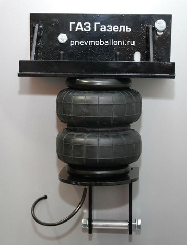 Вспомогательная пневмоподвеска в собранном виде для ГАЗ Газель