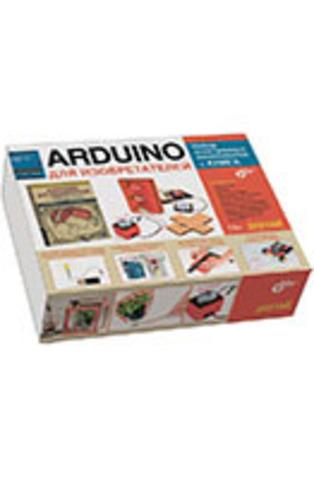 Аrduino для изобретателей. Набор электронных компонентов+КНИГА