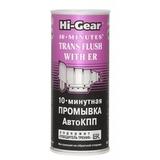 HI-GearПромывка АКПП с ER (444мл)