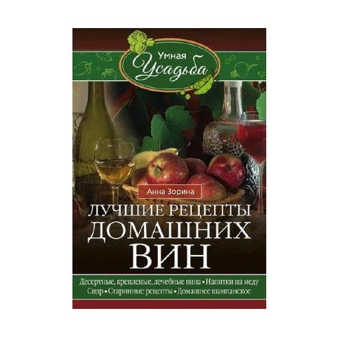 Книга А. Зорина