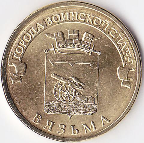 10 рублей 2013 Вязьма
