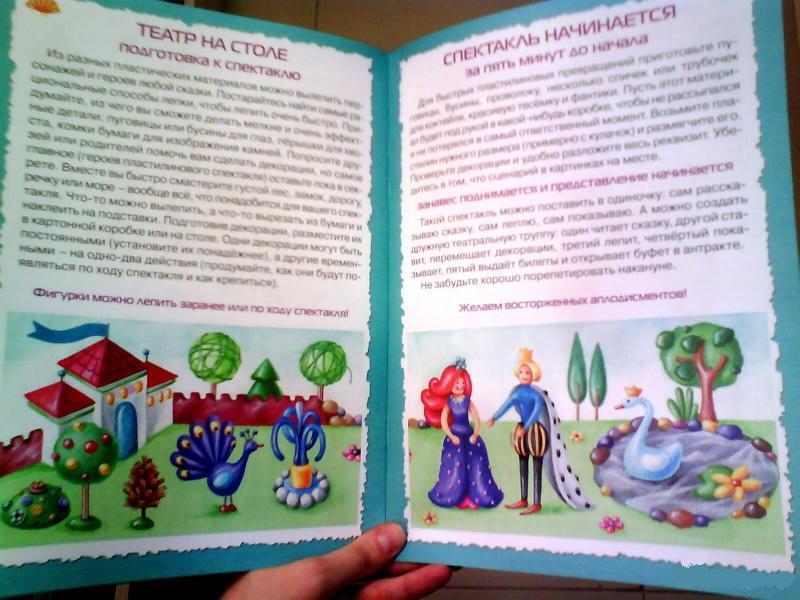 Иллюстрации книги