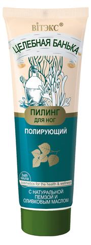 Полирующий пилинг для ног с натуральной пемзой и оливковым маслом
