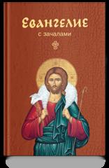 Евангелие. С зачалами. Никейский свод