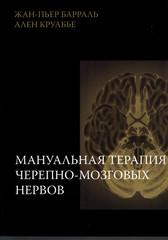 Мануальная терапия черепно-мозговых нервов