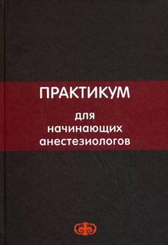 Практикум для начинающих анестезиологов / Под редакцией  проф. Ю. С. Полушина