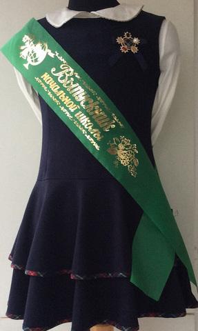 Лента «Выпускник начальной школы» шелк зеленый