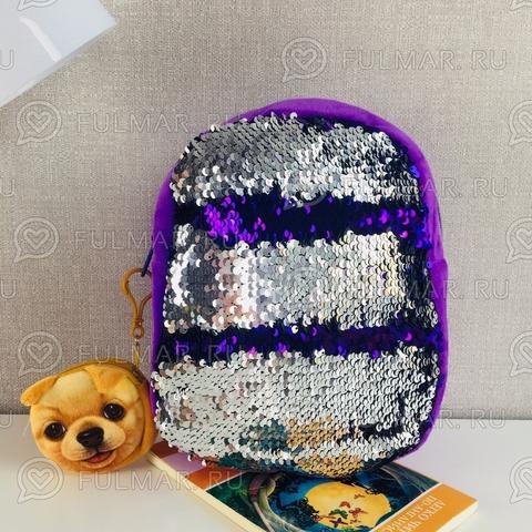 Рюкзачок Детский плюшевый с пайетками меняет цвет Филетовый-Серебристый и брелок-ключница Пёся