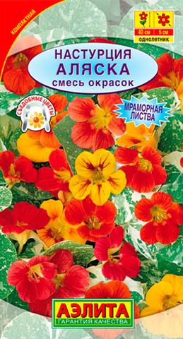 Семена Цветы Настурция Аляска