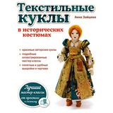 Текстильные куклы в исторических костюмах, артикул 978-5-699-85538-4, производитель - Издательство Эксмо