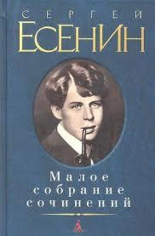 Сергей Есенин. Малое собрание сочинений