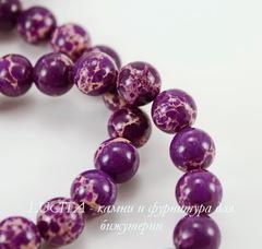 Бусина Яшма Императорская (прессов.,тониров), шарик, цвет - фиолетовый, 8 мм, нить