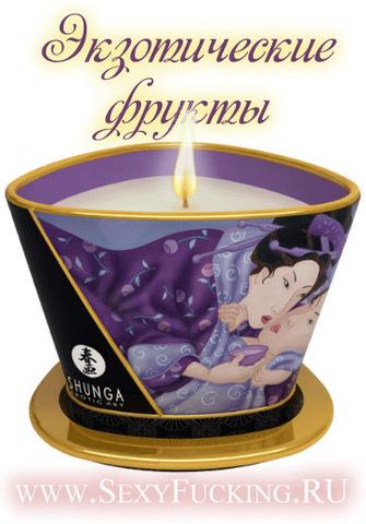 Массажная свеча - Shunga с ароматом экзотических фруктов (170 мл)