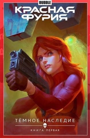 Красная Фурия. Том 3. Темное наследие. Книга первая
