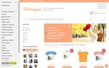 Шаблон интернет магазина - Фантазия