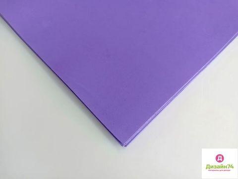 Фоамиран 60*70см*2мм Премиум, упаковка 10 листов, пр.Китай, цвет Фиолетовый