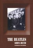 The Beatles. Книга песен. 1962-1970 / Игорь Полуяхтов