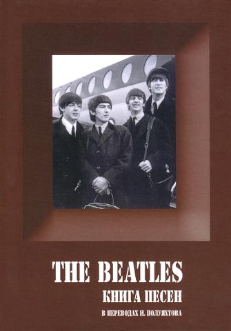The Beatles. Книга песен / Игорь Полуяхтов
