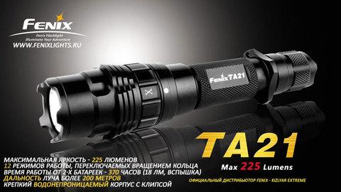 Фонарь Fenix TA21