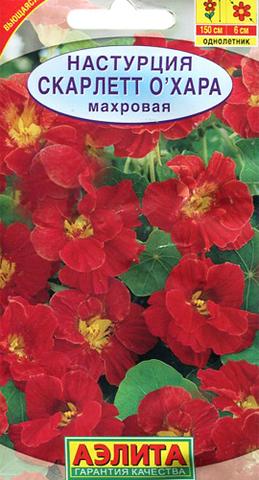 Семена Цветы Настурция Скарлет О.Хара