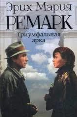 Kitab Возвращение с Западного фронта.Триумфальная арка | Эрих Мария Ремарк