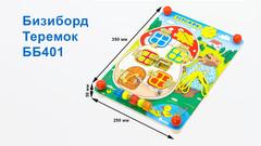 Бизиборд Alatoys Теремок