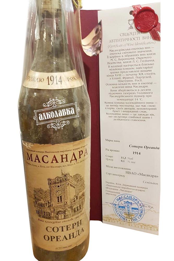 Массандра Сотерн Ореанда  1914 год коллекционное вино