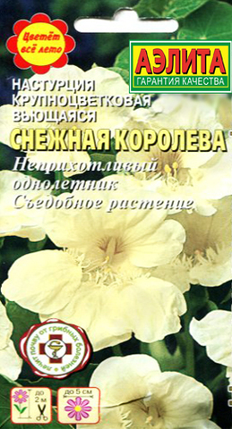 Семена Цветы Настурция Снежная королева (Человек)