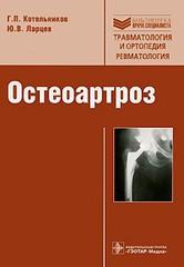 Остеоартроз: руководство (Серия Библиотека врача-специалиста )