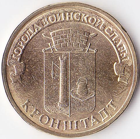 10 рублей 2013 Кронштадт