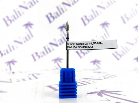 Фреза алмазная ПЛАМЯ синяя ГСАП-2,5П-8,0С (866.104.243.080.025)